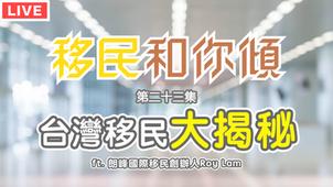 移民和你傾EP23:台灣移民大揭秘 ft.朗峰國際移民