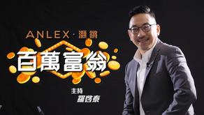 【一百萬問題】邊個移民計劃最適合香港人?