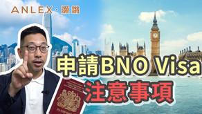 【灝消息】BNO Visa新鮮出爐 有咩注意事項一定要知?