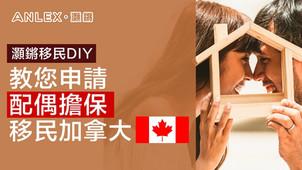 【移民DIY】教您申請配偶擔保移民加拿大