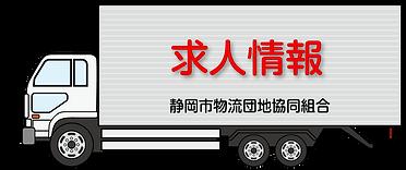 静岡市物流団地協同組合|求人情報