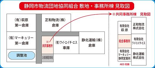 静岡市物流団地協同組合 事務所棟見取図