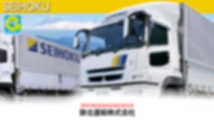 静北運輸株式会社