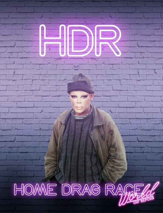 A poster for Home Drag Race, a male-presenting figure has RuPaul's face superimposed upon it, standing casually in front of a brick wall. The title is in bright pink neon lights.