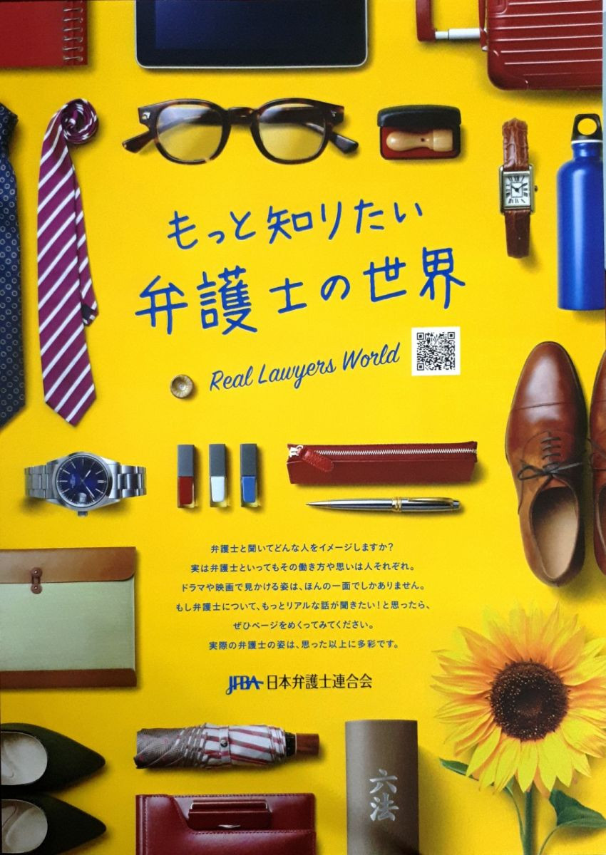 Một số tư trang thường dùng của luật sư Nhật Bản