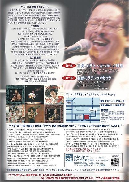 第35回清水・市民クリスマスコンサート裏(見本).jpeg
