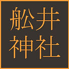 NEW舩井神社かんばん2.JPG