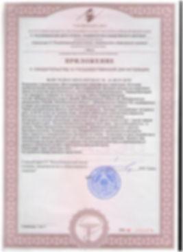 Свидетельство о государственной регистрации ЖКБ«БИФИДУМБАКТЕРИН»