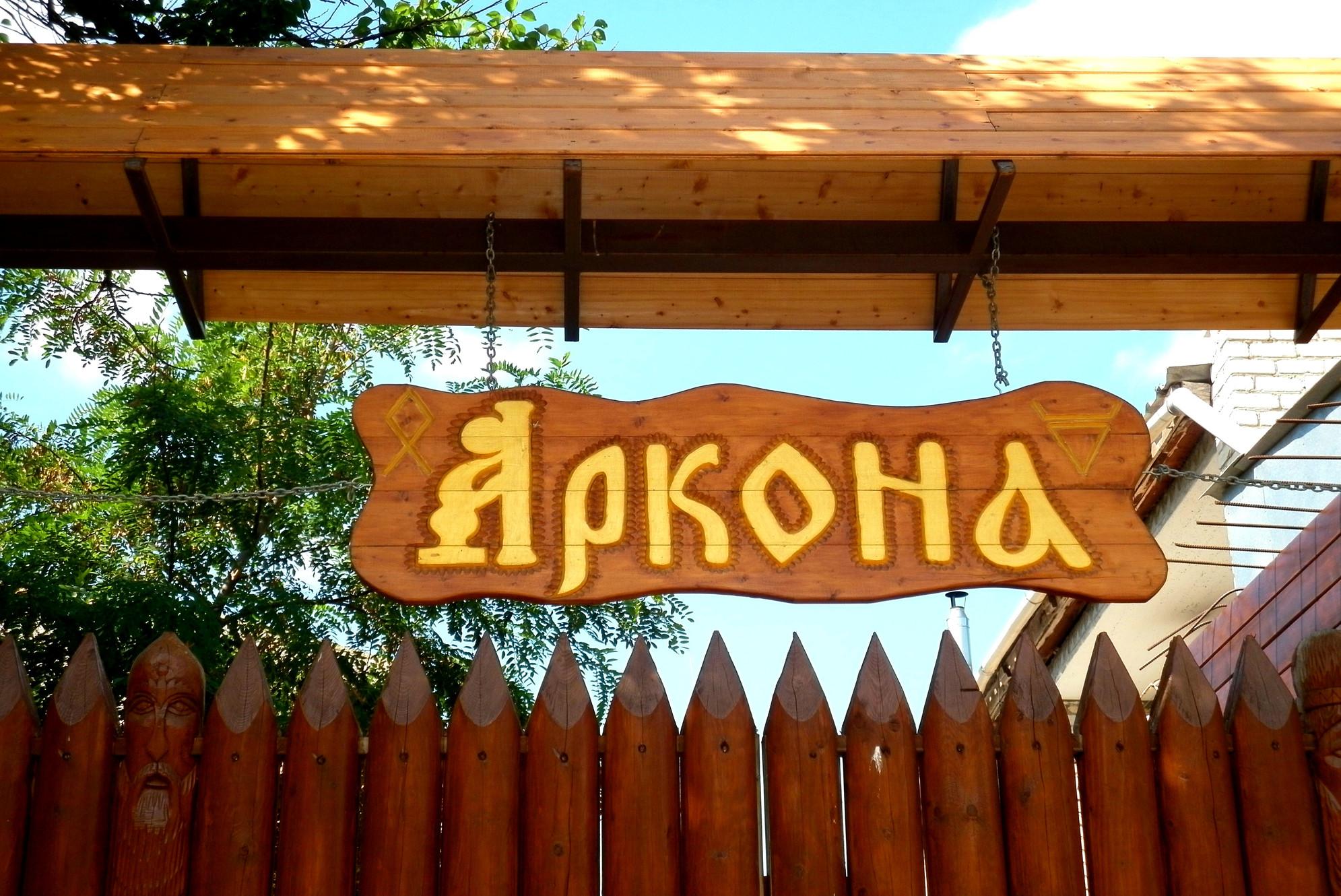 (c) Arkona-anapa.ru