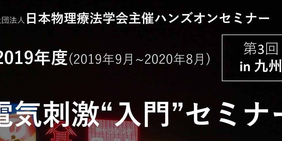 【2019年度 第3回 ハンズオンセミナー】電気刺激入門セミナー in 九州 (1)