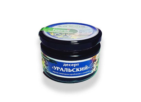 Десерт «Уральский» - ЧЕРНАЯ СМОРОДИНА дробленая с сахаром
