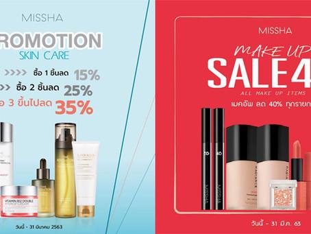 Promotion Missha วันนี้ - 31 มีนาคม 2563