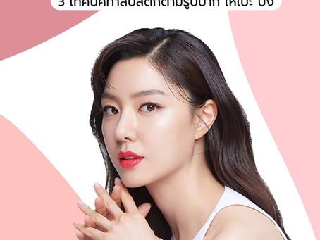 How to get perfect lip 3 เทคนิคทาลิปสติกตามรูปปาก