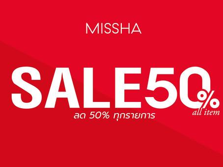 MISSHA DAY SALE 50% ALL ITEM 🎯ลด 50% ทุกรายการ📅วันนี้ - 30 เมษายน 2563