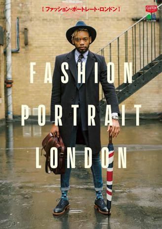 Fashion portrait in London