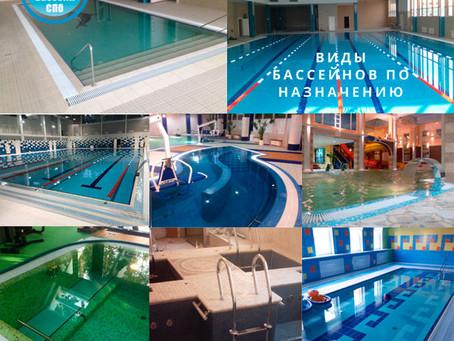 Виды бассейнов по назначению