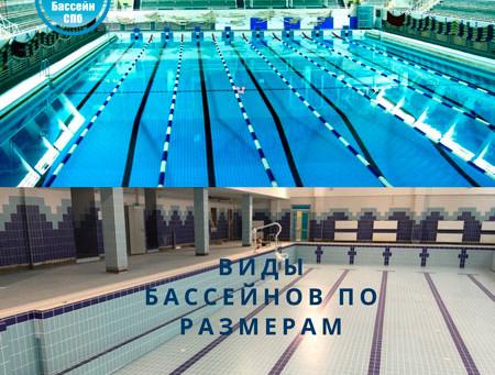 Виды бассейнов по размерам