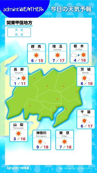 縦_関東の天気.jpg