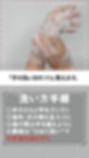 TiPS縦_手の洗い方.jpg