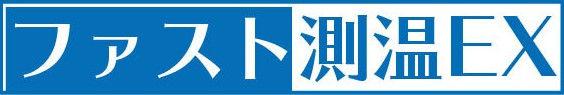 【ロゴ】ファスト測温EX.jpg