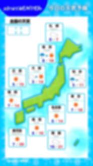 縦_全国の天気.jpg
