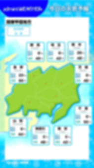 縦_関東の降水確率.jpg
