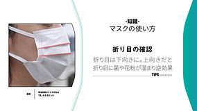 TIPS横_マスク.jpg