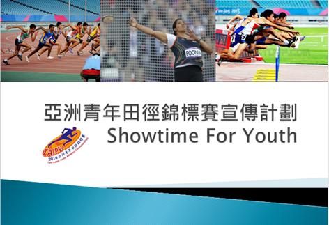 亞洲青年田徑賽
