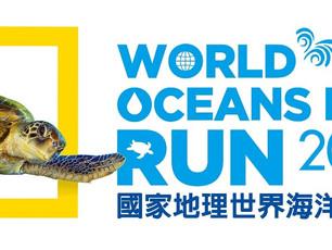 國家地理世界海洋路跑日