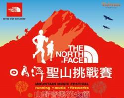 TNF X日月潭聖山挑戰賽