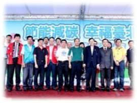 台北市低碳愛地球