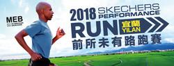 第六屆 SKECHERS PERFORMANCE RUN 前所未有路跑賽