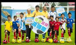 台北市幼童足球錦標賽