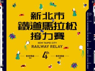 Running Holidays-2019新北市鐵道馬拉松接力賽