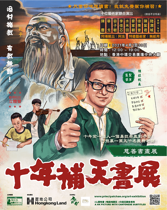 0304_edited_陳校長poster.png