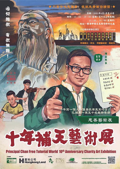 Poster_FinalOP-01.jpg
