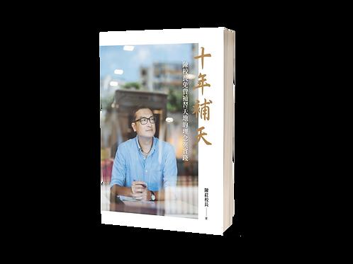 《十年補天》(50本或以上)