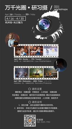 Hangzhao, China April 18-20
