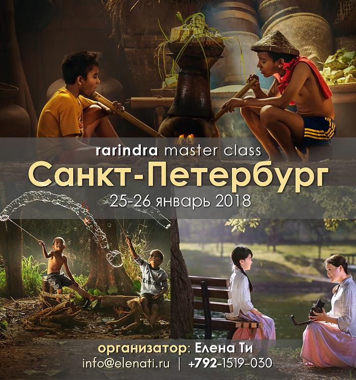 Санкт-Петербург, 25-26 января