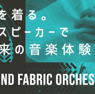 【クラウドファンディング開始!】音を着る。布スピーカーで未来の音楽体験を。ーSOUND FABRIC ORCHESTRAー【渋谷パルコBOOSTER STUDIOで展示中!】