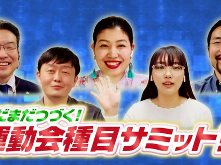 【出演】NHK Eテレ[ビットワールド](2021年6月4日放送)に出演しました!