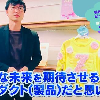 【出演】NHK Eテレ「ビットワールド」