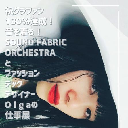 【展示】布スピーカーで未来の音楽体験を。ファッションテックデザイナーO l g aの仕事展を開催しました!