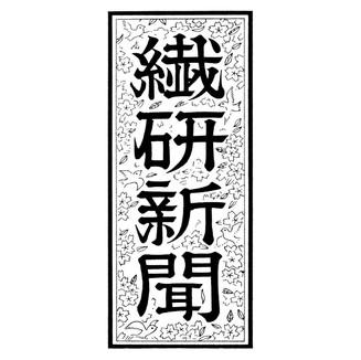 【掲載】繊研新聞(2020年8月24日号)にO l g aの記事が掲載されました!