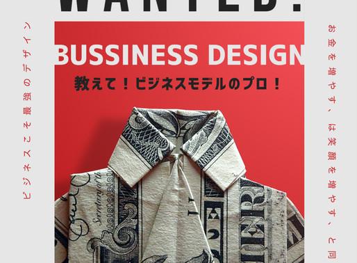 ビジネスこそ最強のデザイン!教えて!ビジネスモデルのプロさん!(謝礼あり)
