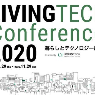 【登壇】LIVING TECHカンファレンス2020
