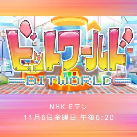 【出演】NHK Eテレ[ビットワールド]