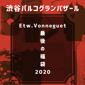 【新年リターン!福袋追加!】渋谷パルコグランバザール特別リターン!Etw.Vonneguet最後の福袋LUCK BAG2020!