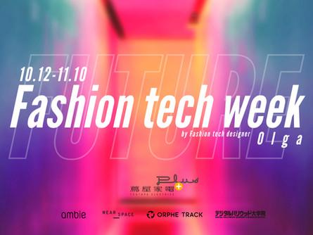 【イベント】蔦屋家電+にてFashion  tech  week 開催!