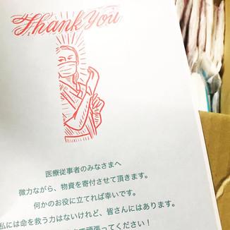 【寄付】京都市立病院にプラスティックガウン・ビニールガウンを寄付